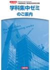 1級建築施工管理技士 学科短期/学科集中ゼミコース