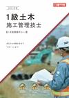 1級土木施工管理技士 学科短期集中コース