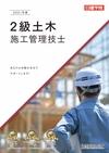 2級土木施工管理技士 短期集中コース・実地試験対策コース