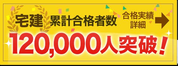 宅建 累計合格者数 100,000人突破! 合格実績詳細はこちら